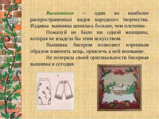 Вышивание – один из наиболее распространенных видов народного творчества. Из