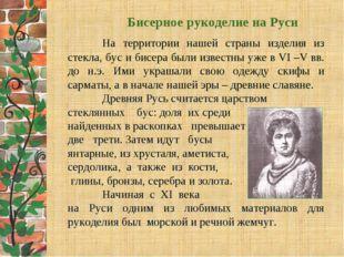 Бисерное рукоделие на Руси На территории нашей страны изделия из стекла, бу