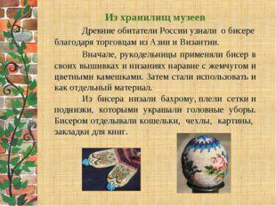 Из хранилищ музеев Древние обитатели России узнали о бисере благодаря тор