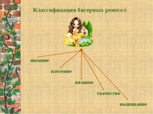 низание плетение вязание ткачество вышивание Классификация бисерных ремесел