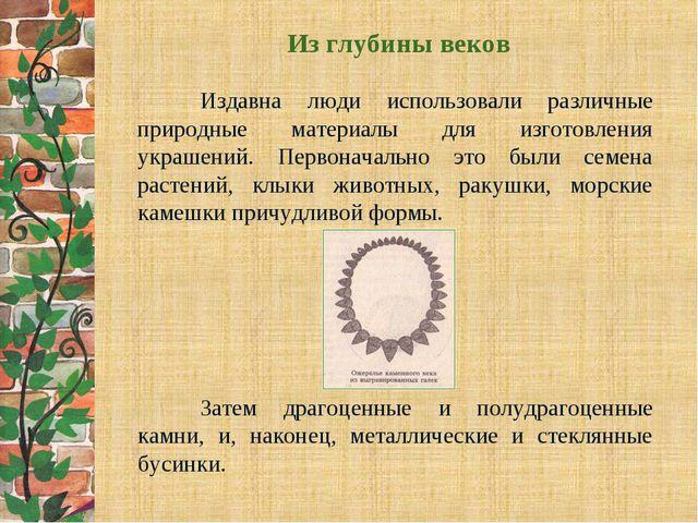 Из глубины веков Издавна люди использовали различные природные материалы д...