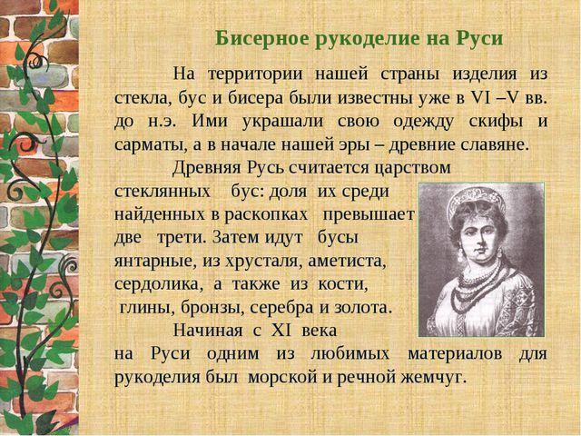 Бисерное рукоделие на Руси На территории нашей страны изделия из стекла, бу...
