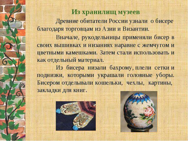 Из хранилищ музеев Древние обитатели России узнали о бисере благодаря тор...