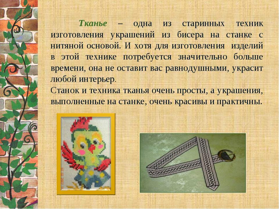 Тканье – одна из старинных техник изготовления украшений из бисера на стан...