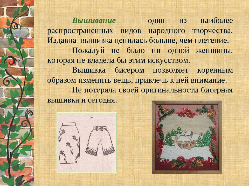 Вышивание – один из наиболее распространенных видов народного творчества. Из...
