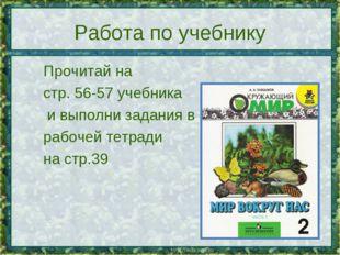 Работа по учебнику Прочитай на стр. 56-57 учебника  и выполни задания в р