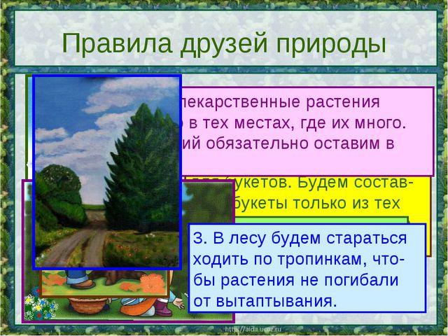 Правила друзей природы 1. Находясь в природе, нельзя срывать растения для бук...