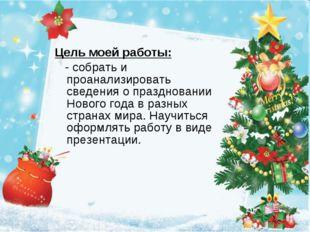 Цель моей работы: - собрать и проанализировать сведения о праздновании Нового