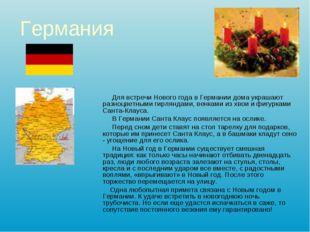 Германия Для встречи Нового года в Германии дома украшают разноцветными гирля