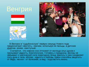 """Венгрия В Венгрии в """"судьбоносную"""" первую секунду Нового года предпочитают св"""