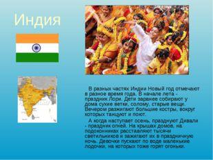 Индия В разных частях Индии Новый год отмечают в разное время года. В начале