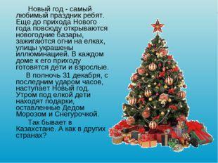 Новый год - самый любимый праздник ребят. Еще до прихода Нового года повсюду
