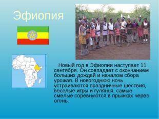 Эфиопия Новый год в Эфиопии наступает 11 сентября. Он совпадает с окончанием