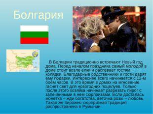 Болгария В Болгарии традиционно встречают Новый год дома. Перед началом празд