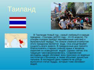 Таиланд В Таиланде Новый год - самый любимый в народе праздник - Сонгкран (в2
