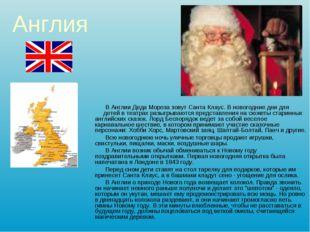 Англия В Англии Деда Мороза зовут Санта Клаус. В новогодние дни для детей в т