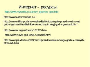 http://www.myworld.cv.ua/nov_god/nov_god.htm http://www.astromeridian.ru/ ht