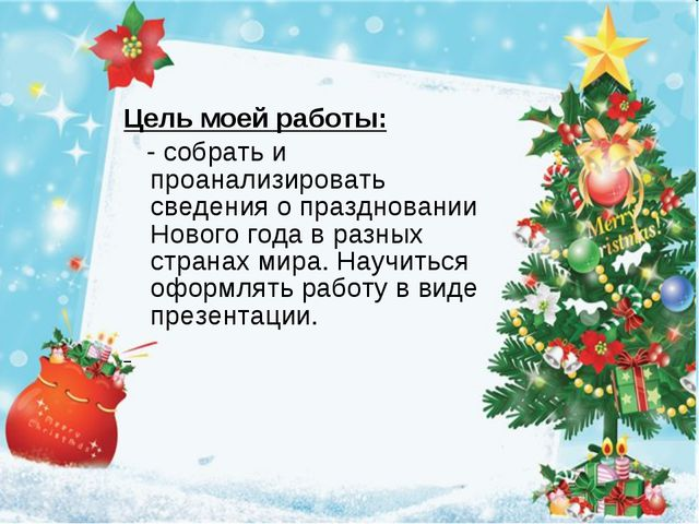 Цель моей работы: - собрать и проанализировать сведения о праздновании Нового...