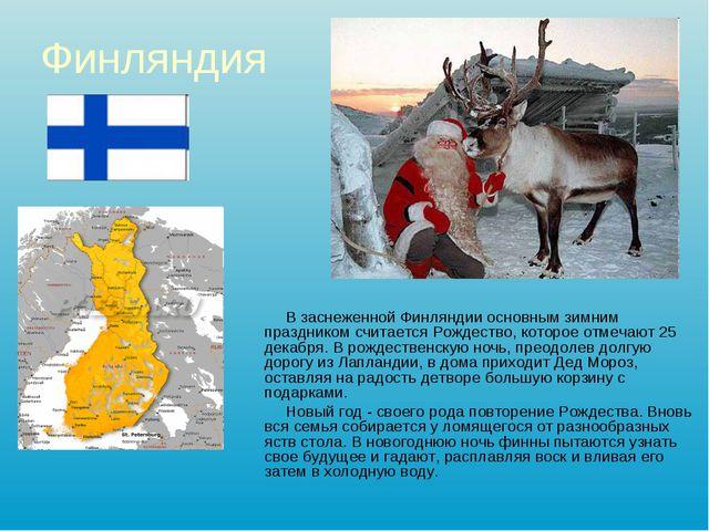 Финляндия В заснеженной Финляндии основным зимним праздником считается Рождес...
