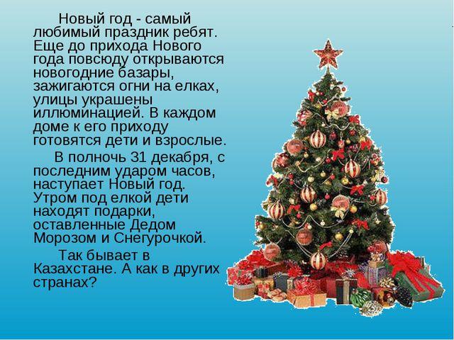 Новый год - самый любимый праздник ребят. Еще до прихода Нового года повсюду...