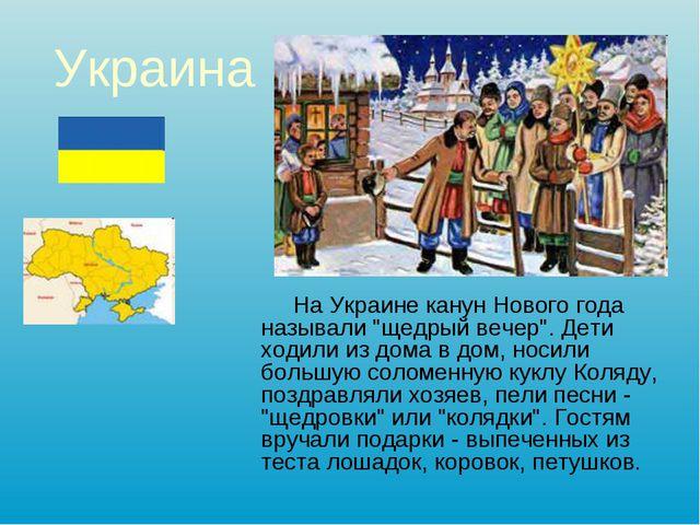 """Украина На Украине канун Нового года называли """"щедрый вечер"""". Дети ходили из..."""