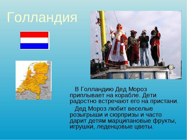 Голландия В Голландию Дед Мороз приплывает на корабле. Дети радостно встречаю...