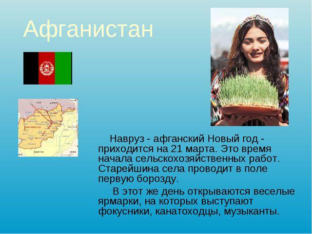 Афганистан Навруз - афганский Новый год - приходится на 21 марта. Это время н...