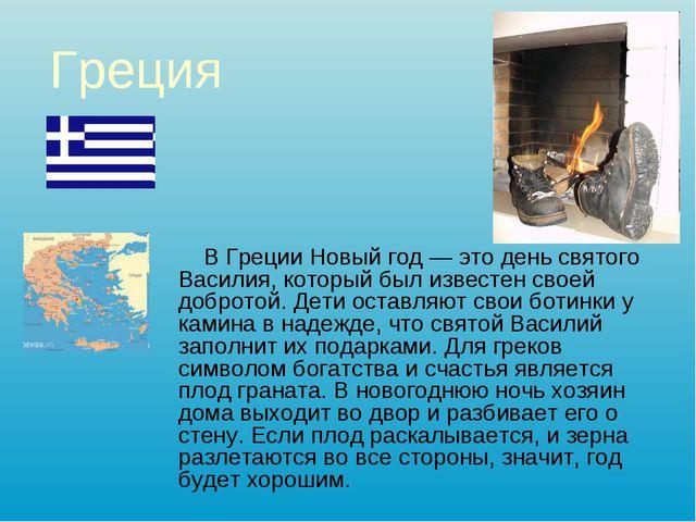 Греция В Греции Новый год — это день святого Василия, который был известен св...