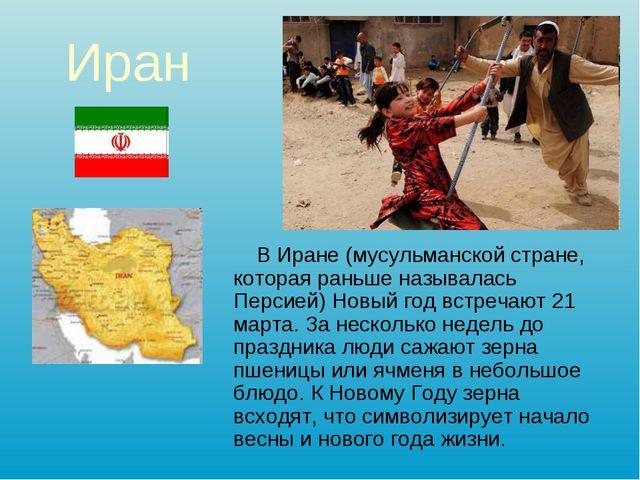 Иран В Иране (мусульманской стране, которая раньше называлась Персией) Новый...