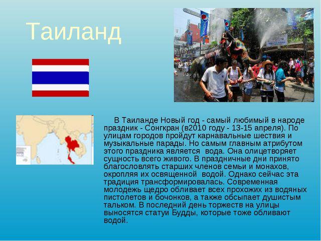 Таиланд В Таиланде Новый год - самый любимый в народе праздник - Сонгкран (в2...