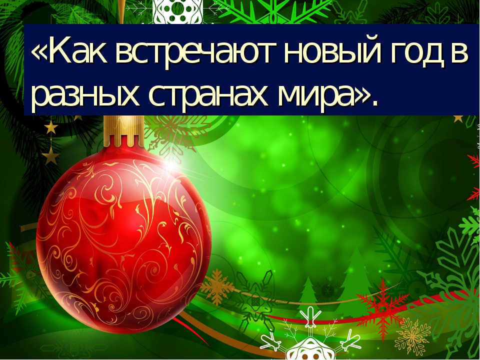 «Как встречают новый год в разных странах мира».