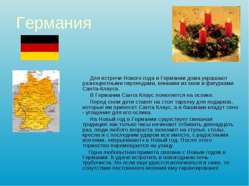 Германия Для встречи Нового года в Германии дома украшают разноцветными гирля...
