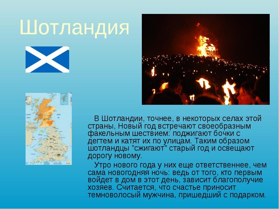 Шотландия В Шотландии, точнее, в некоторых селах этой страны, Новый год встре...