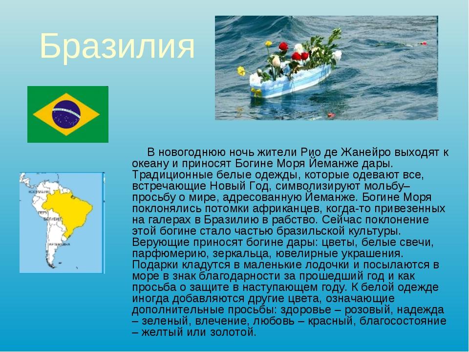 Бразилия В новогоднюю ночь жители Рио де Жанейро выходят к океану и приносят...