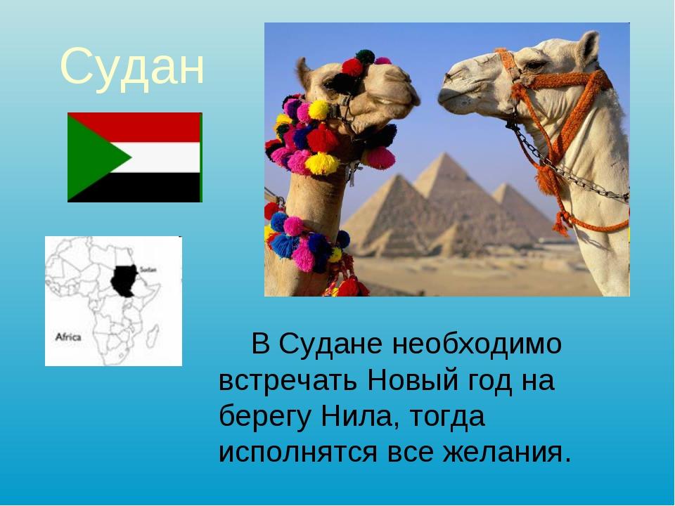 Судан В Судане необходимо встречать Новый год на берегу Нила, тогда исполнятс...