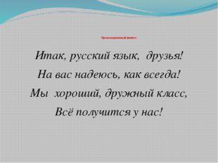 Организационный момент Итак, русский язык, друзья! На вас надеюсь, как всег