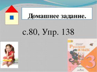 Домашнее задание. с.80, Упр. 138
