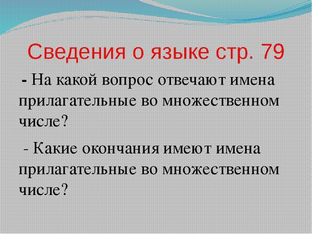 Сведения о языке стр. 79 - На какой вопрос отвечают имена прилагательные во м...