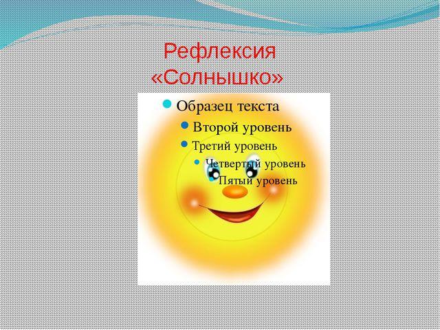 Рефлексия «Солнышко»