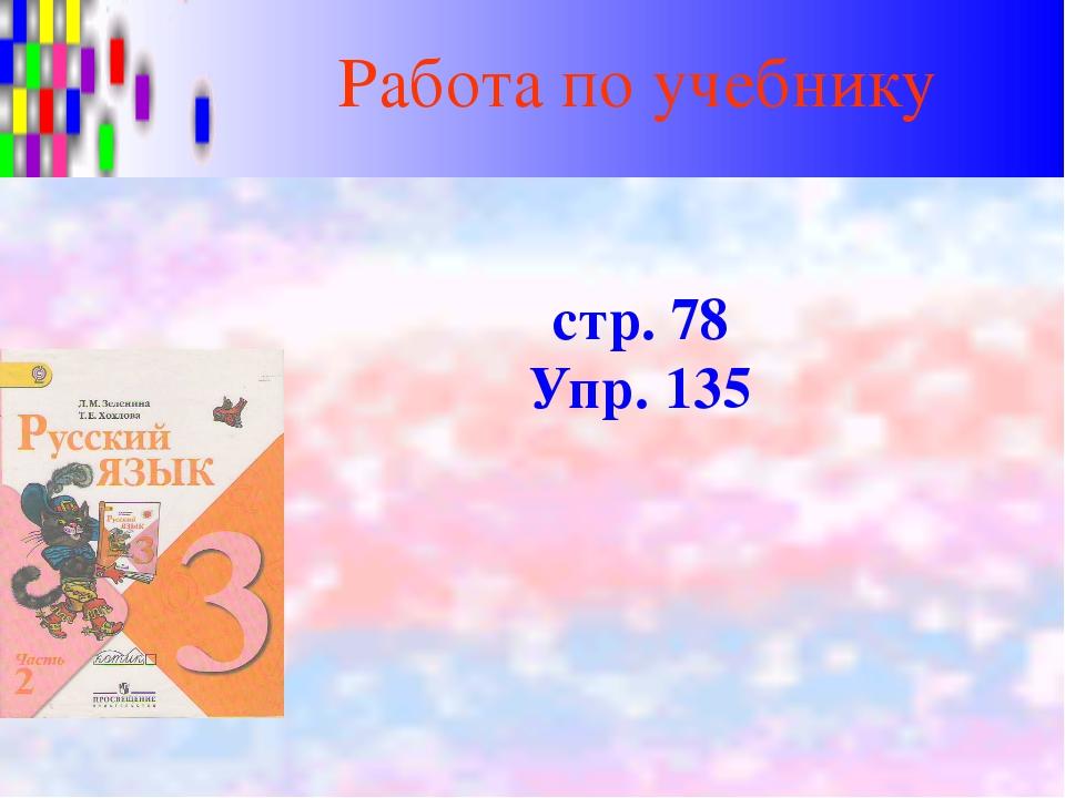 Работа по учебнику стр. 78 Упр. 135
