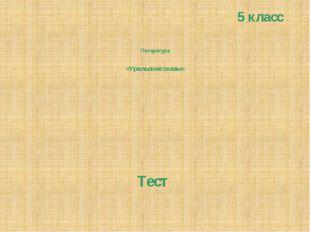 Литература «Уральские сказы» Тест 5 класс После изучения в классе сказа «Медн