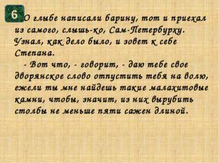 О глыбе написали барину, тот и приехал из самого, слышь-ко, Сам-Петербурху.