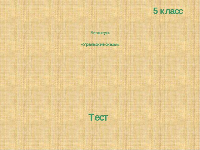 Литература «Уральские сказы» Тест 5 класс После изучения в классе сказа «Медн...