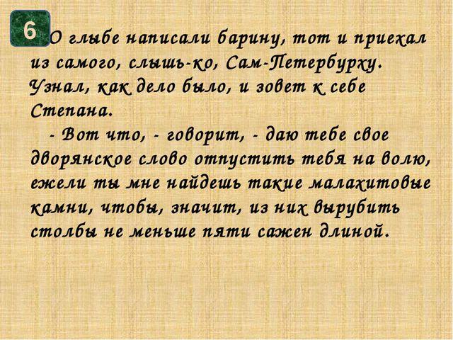 О глыбе написали барину, тот и приехал из самого, слышь-ко, Сам-Петербурху....