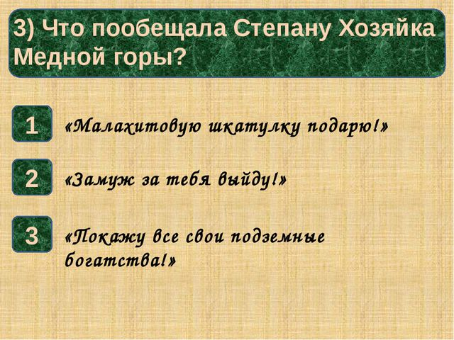 3) Что пообещала Степану Хозяйка Медной горы? 1 3 2 «Замуж за тебя выйду!» «...