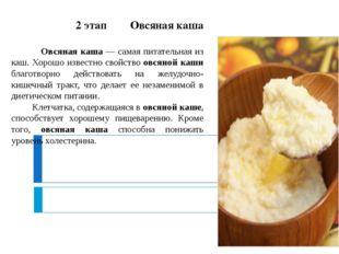 2 этап Овсяная каша Овсяная каша — самая питательная из каш. Хорошо известно