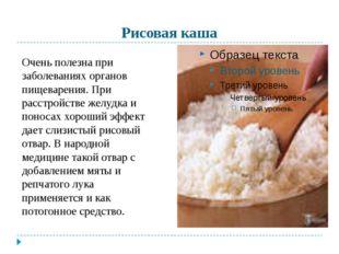 Рисовая каша Очень полезна при заболеваниях органов пищеварения. При расстрой