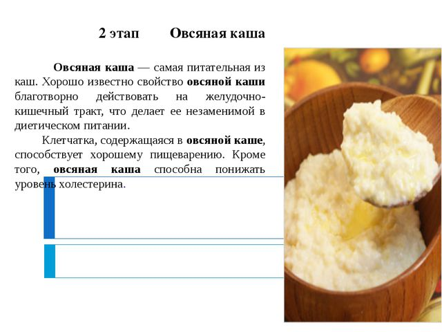 2 этап Овсяная каша Овсяная каша — самая питательная из каш. Хорошо известно...