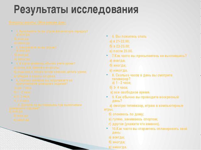 Вопросы анкеты «Мой режим дня» 1. Выполняете ли вы утром физическую зарядку?...