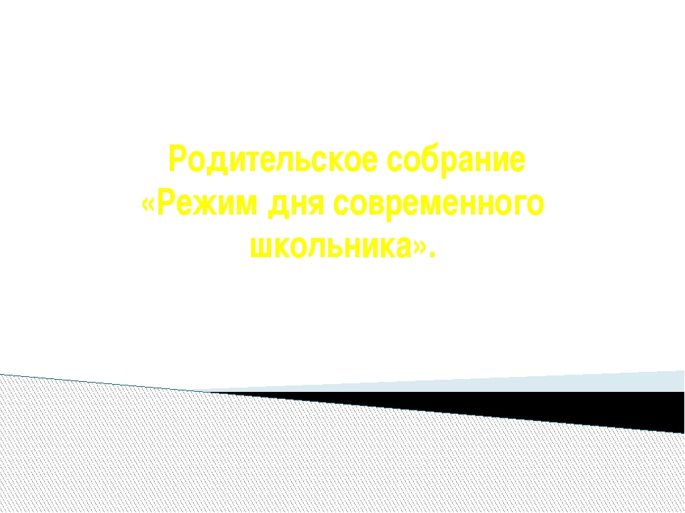 Родительское собрание «Режим дня современного школьника».